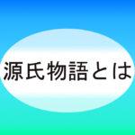 源氏物語(平安時代)ー歴史で中学生が知っておきたい作品