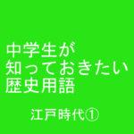 江戸時代1ー歴史で中学生が太字ではないけど知っておきたい用語
