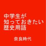 奈良時代-歴史で中学生が太字ではないけど知っておきたい用語