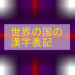世界の国の漢字表記