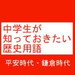 平安時代・鎌倉時代ー歴史で中学生が太字ではないけど知っておきたい用語
