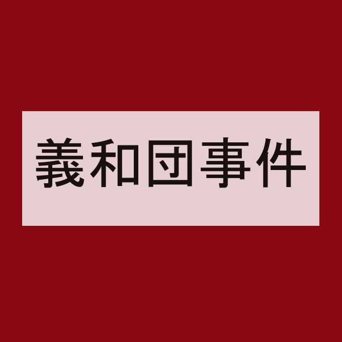 と は 義和 団 事件 日露戦争用語集(4)その他